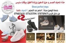 7c922d562 حذاء تنحيف الجسم و حرق الدهون وزيادة الطول بيرفكت ستيبس Shoes perfect steps