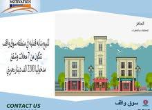 فرصة استثمارية كبيرة للبيع بنايه قفليه في منطقه سوق  مدخولها الشهري 7000 الف دينار