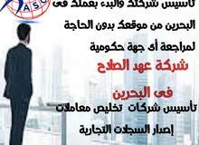 شركه عهد الصلاح بالبحرين