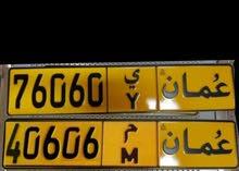 أرقام سيارات مميزه لا تفووتك