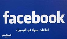 توفير خدمه اعلانات مموله علي فيس بوك + فيزا + بايبال