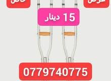 عرض خاص ... 15 دينار فقط  عكاز طبي .. 0779740785 // 0796232526
