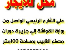 محل للإيجار علي الرئيسي بنغازي القوارشه