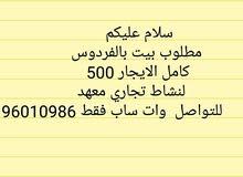 مطلوب بيت بالفردوس كامل الايجار 500  لنشاط تجاري معهد  للتواصل وات ساب فقط 96010