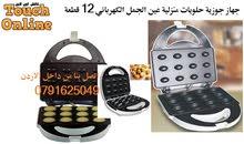 جهاز حلويات منزلية جوزية عين الجمل الكهربائي 12 قطعة 750 وات Nutty and Jowziyya