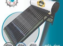 سخان شمسي فخر الصناعة الاردنية سماكه 1.8 ملم