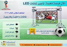 تاجير شاشات LED لمشاهدة مباريات كاس العالم مقاسات كبيرة (خارجية وداخلية)