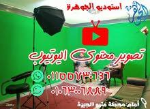 استوديو تصوير فيديو كروما للايجار بمعدات التصوير والصوت والاضاءة مع توفر خدمات
