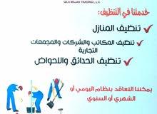 تنظيف المباني بإمتياز وإدارة عمانية