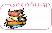 تدريس كافة المواد خصوصي  من الصف الأول الى العاشر
