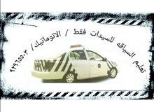 تعليم قيادة السيارة (الاوتوماتيك)