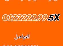 رقم اورانج من النوادر