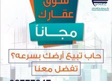 عاجل جدا مطلوب أراضي/السيب/المعبيله/الخوض/الحيل/الموالح