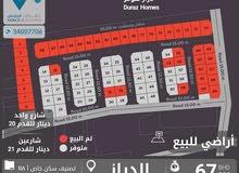 للبيع أراضي سكنية ، مخطط ساحل أبو صبح الدراز
