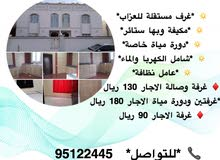 غـرف للايجار في الخـوض 6 شاملة الخدمات