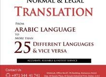 الترجمة القانونية وغيرها