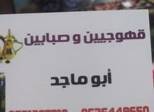 قهوجي وصبابين ابو ماجد 0535449650