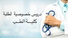 دروس خصوصية لطلاب الدراسات الاولية لكلية الطب للمراحل الاولية