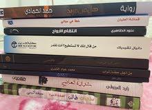 من احلى الكتب اللي ممكن تقراها
