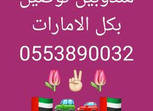 تنسيق لتوصيل الهدايا و الطلبيات بكافة أنحاء الامارات