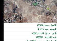 ارض للبيع في الكرك قرية سمرا
