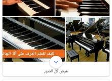 نبي بيانو ياماها7000 دسكه أو افلاش عادي