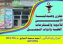 عيادة وصيدلية الامين الطبية