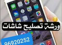 ورشه تصليح تلفونات وايبادات متنقله