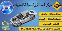 مركز المستقبل لصيانة السيارات