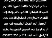 مدرس سوري خصوصي في جازان