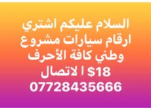 مطلوب ارقام بغداد خصوصي