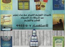 كتيبات التوزيع الخيري مع ماء زمزممن شركة دار السماح للنشر والتوزيع