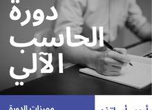 معهد الرياده للتدريب الإداري و المهني فرصه الحصول على شهادة معتمده من القوى العا