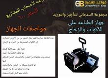 جهاز طبع الشعارات والرسومات ع الأكواب