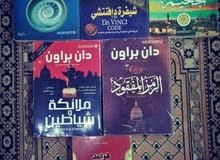 مجموعة روايات دان براون