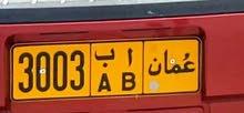 رقم سياره  أب 3003 للبيع