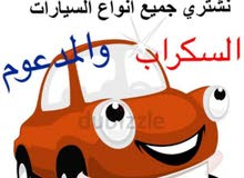 شراء سيارات سكراب معطله0558160063