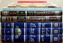 كتب دينية ومجلدات عدد 11 بسعر مغري لايعوض
