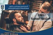 أكاديمية المعراج الدولية للتدريب والتطوير