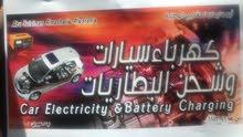 كهربائي سيارات في ولاية عبري صناعية الطيب ذو يد عامله عربيه خبره في مجال كهرباء السيارات للتواصل