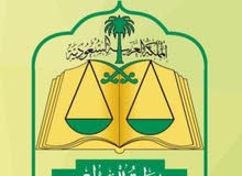 0556795779الاستاذه نعمل تحت اداره محامين نستقبل القضايا  ومراجعة جميع المحاكم