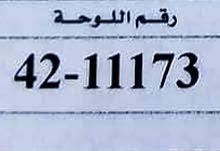 42   11173    بسعر مغري