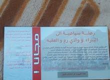 بطاقة رحلة سياحية الى البتراء ووادي رم والعقبة. صالحة لمدة عام