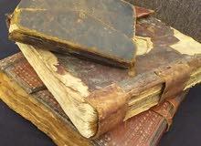 كتب مخطوطات نادرة للاقتناء و البحث العلمي
