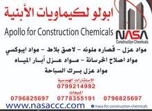 كيماويات البناء
