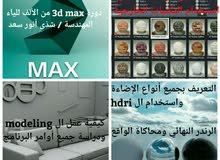 كورس 3d studio max للطالبات