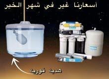 فلتر مياه منزلي 8 مراحل بإقل التكاليف على نظام الاقساط فقط خلال شهر رمضان المبارك