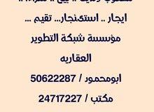 للبيع قسيمة في جابر الأحمد