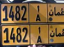 رقم مميز للبيع ورمز واحد أ