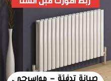 فني تدفئة مركزية وصحية وصيانة عامة (صيانة بويلرات)